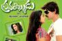 Pravarakyudu Movie Wallpaper