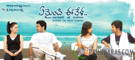 Still from Yemaindi Ee Vela